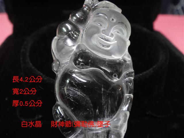 水晶墜子 財神爺 笑勒佛~ 天珠 玉石 水晶 髮晶 瑪瑙