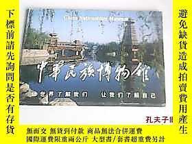 古文物罕見中華民族博物館--(名信片)十張全露天11184北京工藝美術出版社出版1999