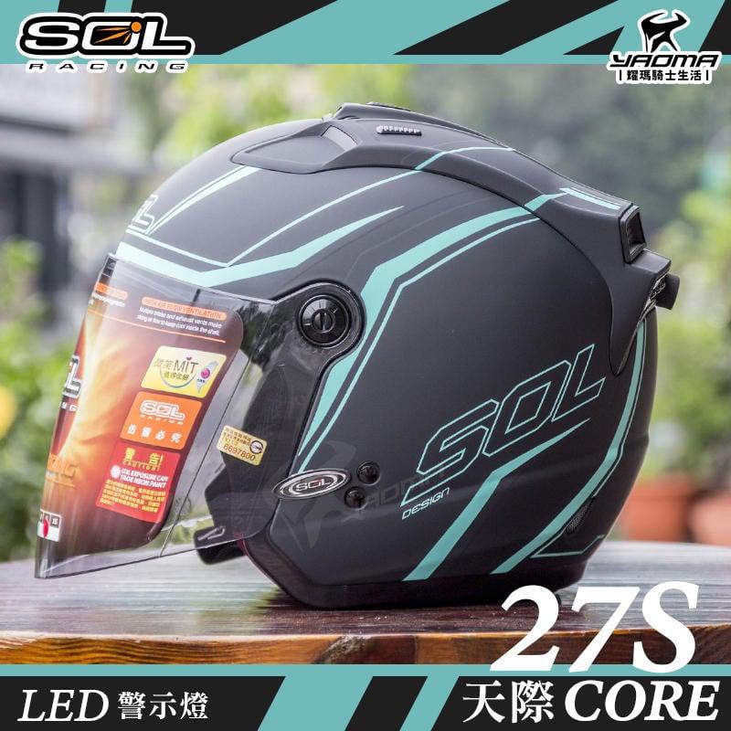 贈好禮 SOL安全帽 27S 天際 消光黑綠 半罩帽 3/4帽 LED燈 導流 CORE 雙D扣 通勤帽 耀瑪台南