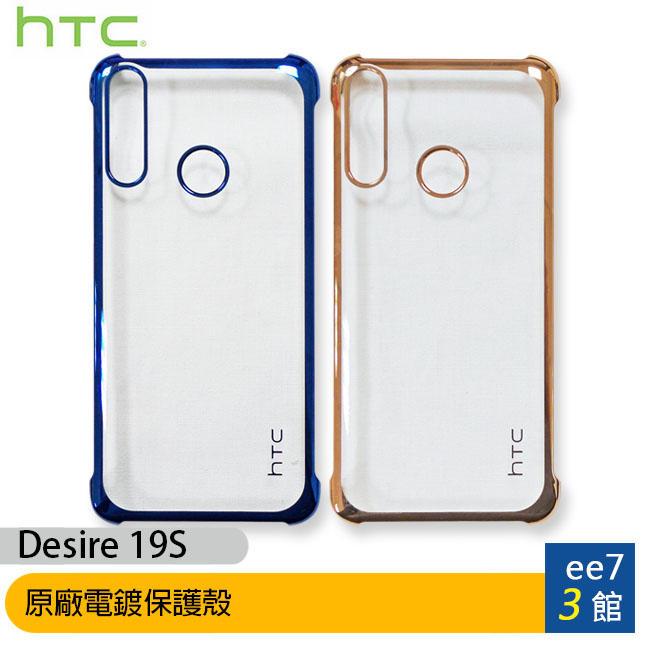 《含稅公司貨》HTC Desire 19S 原廠電鍍保護殼 [ee7-3]