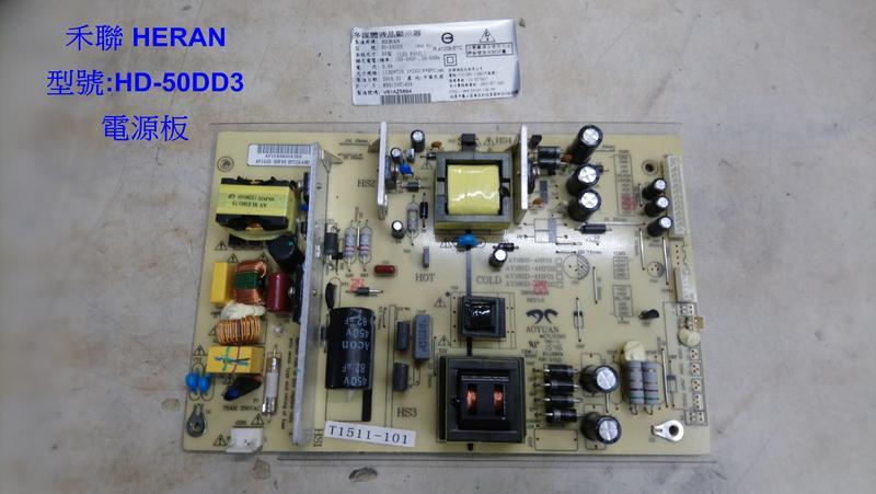 禾聯 HERAN  HD-50DD3 電源板