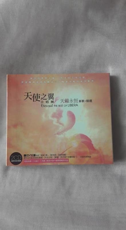 天使之翼合唱團.天賴永恆.雙CD.新歌加精選Libera / Eternal (2CD)已絕版