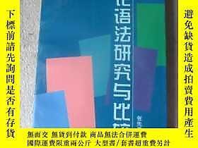 古文物罕見理論語法研究與比較露天21478張先亮著浙江教育出版社ISBN:9787533829353出版1998