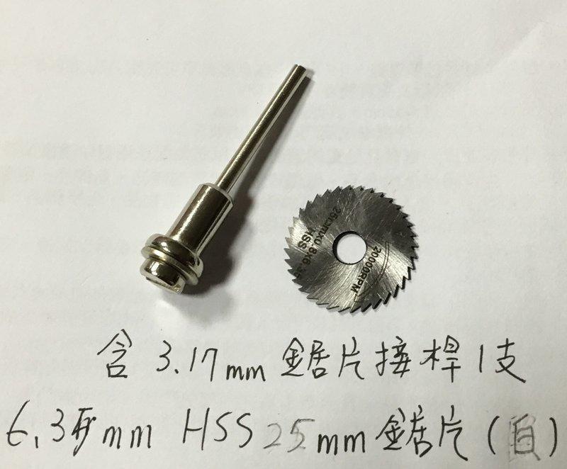 (含接桿/25mm-6mm內孔/黑、白可選) 高速鋼鋸片 HSS  迷你小鋸片 木用切割片 手電鑽切塑料切薄銅薄鋁