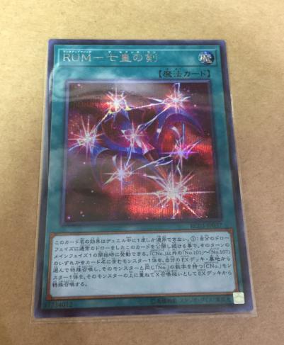 遊戲王 RC03-JP037 RUM 七皇之劍 半鑽 卡片
