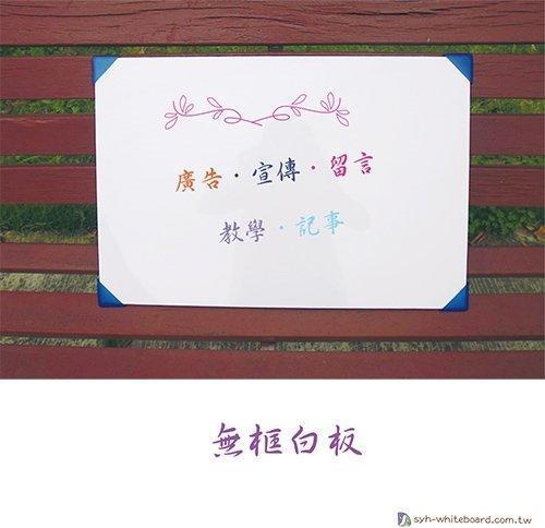 【SYH-台灣製】43x58cm 磁性白板  書寫白板 記事板 留言板 教學板 塗鴉板