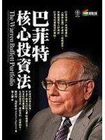 《巴菲特核心投資法》ISBN:9861247408│商周出版│羅伯特.海格斯壯│九成新