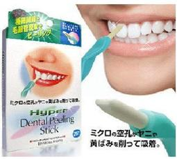 日韓齒美人牙齒美白橡皮擦 潔牙美齒橡皮擦 強效除茶垢咖啡垢菸漬牙齒美白亮白潔牙美齒橡皮擦(25支入)