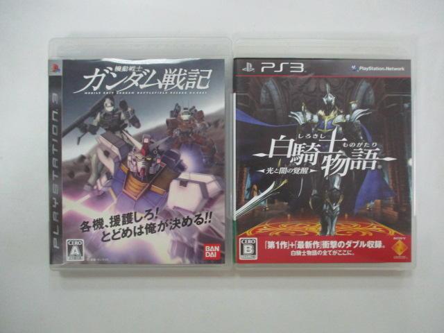 PS3 日版 GAME 2品套組 白騎士物語 光與闇的覺醒/機動戰士鋼彈戰記(41170908)