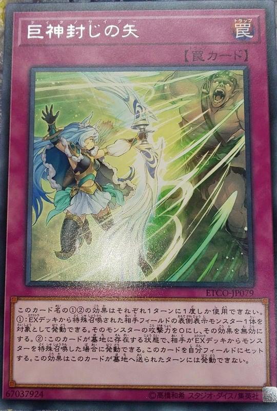[醬小屋] 遊戲王 巨神封印之箭 ETCO-JP079 銀字