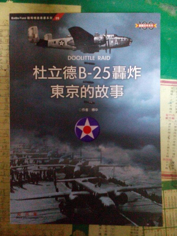 知兵堂 戰場 決戰中途島 珍珠港 杜立德B-25轟炸東京的故事