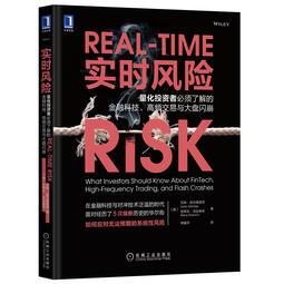 PW2【投資理財】實時風險:量化投資者必須了解的金融科技 高頻交易與大盤閃崩