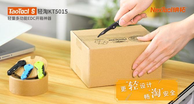 【angel 精品館 】NEXTOOL 多功能割繩開箱器(輕量版) 3色可選 / 單色販售KniSfor KT5015