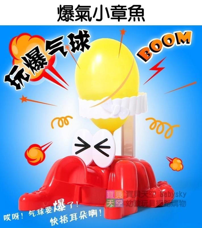 ◎寶貝天空◎【爆氣小章魚】趣味互動式桌遊,心驚膽顫暴怒章魚,派對氣球危機,小章魚氣爆玩具,爆破氣球