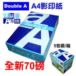 【沁育企業社】 Double A 70g A4 影印紙 (台南市區10包免運;大量訂購另有優惠)