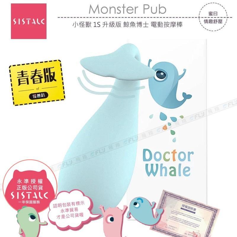 monster pub 1s 升級 版 鯨魚 博士