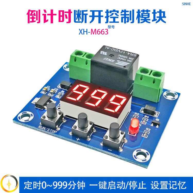 定時器 倒數器 倒數計時開關 倒數計時控制板 0~999分鐘 一鍵定時(XH-M663)