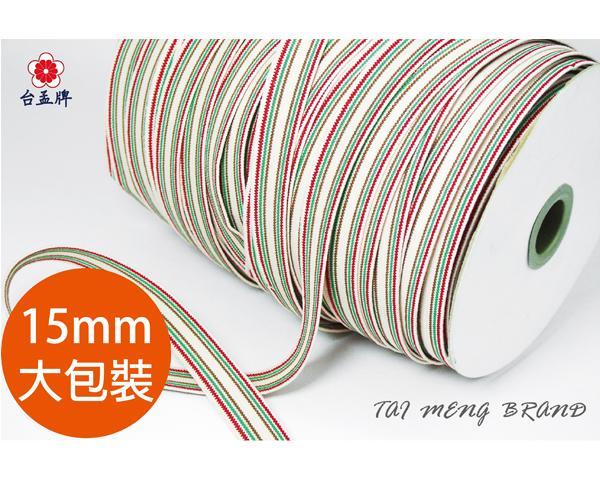 台孟牌 彩色 條紋 鬆緊帶 15mm 大包裝 (拼布材料、服裝輔料、久帶、彈性、彈力、服飾DIY、縫紉、伸縮、手工藝)
