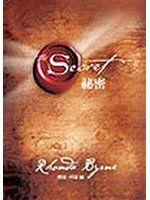 《祕密The Secret》ISBN:9861750673│方智│朗達.拜恩│九成新