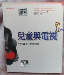 《兒童與電視》ISBN:9573224771│遠流│Gerald S. Lesser