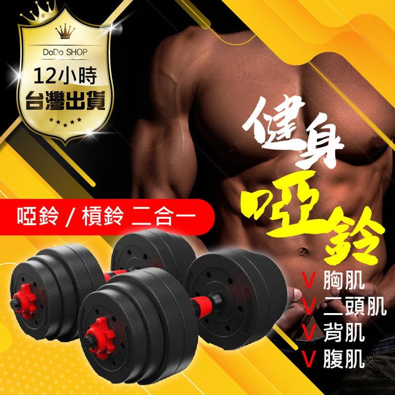 【秒變槓鈴!組合式環保啞鈴】多公斤自由調整 啞鈴 健美啞鈴 健身舉重 槓鈴 啞鈴 胸肌 人魚線 肌肉 重訓器材 健身器材