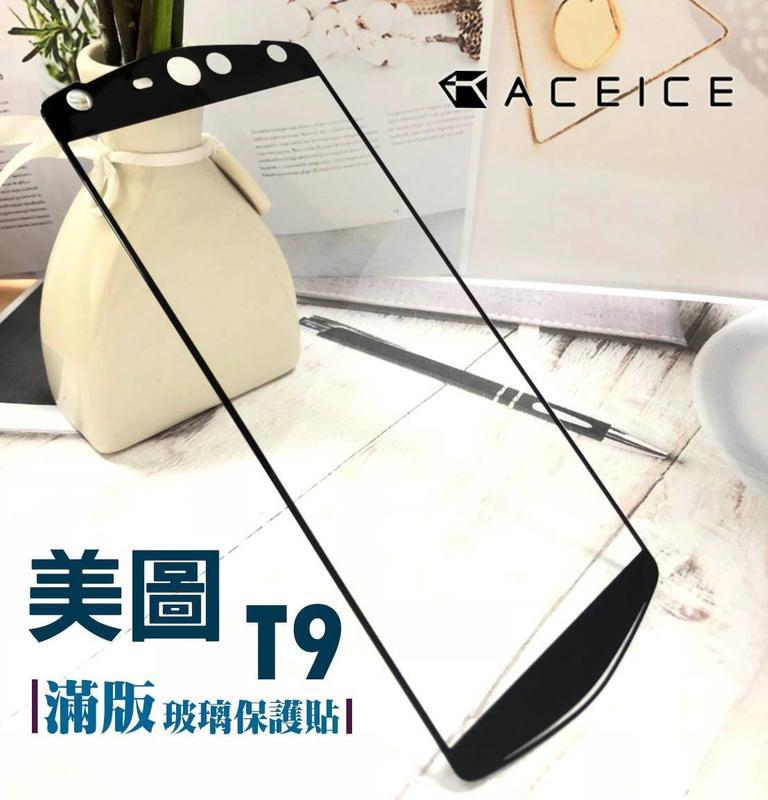 【台灣3C】全新 美圖 Meitu T9 專用2.5D滿版玻璃保護貼 防刮抗油 防破裂