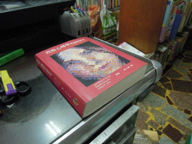 【知31422】雙葉書廊  性格心理學:理論與研究  葉光輝  ISBN:9867433408