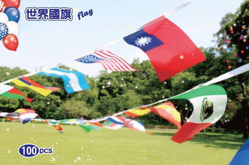 萬國旗 露營國旗 世界國旗 活動 展覽 布置賣場(100面國旗 不同國家 25公尺 布料材質)現貨