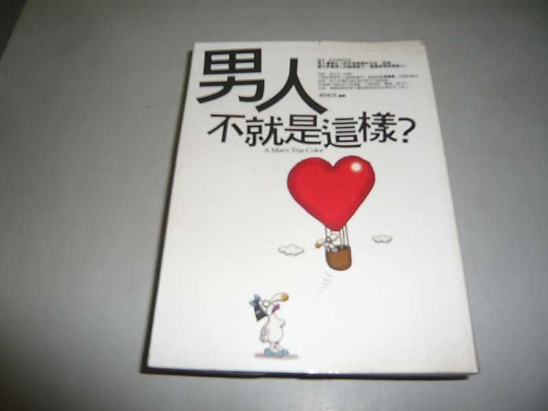 《普天》男人不就是這樣?(全1冊)~姬城雪《球球二手書~文學》h01