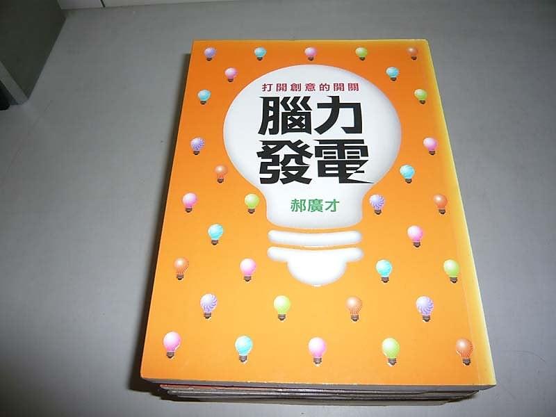 《皇冠》腦力發電(全1冊)~郝廣才《球球二手書~文學》h01