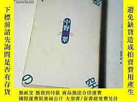 古文物罕見私 青空露天11184中野 翠每日新聞社出版1991