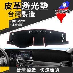 《桃園悍將》『頂級板-皮革避光墊』超薄+底部止墊   98%車種均有板型  24小時快速出貨 台灣製造