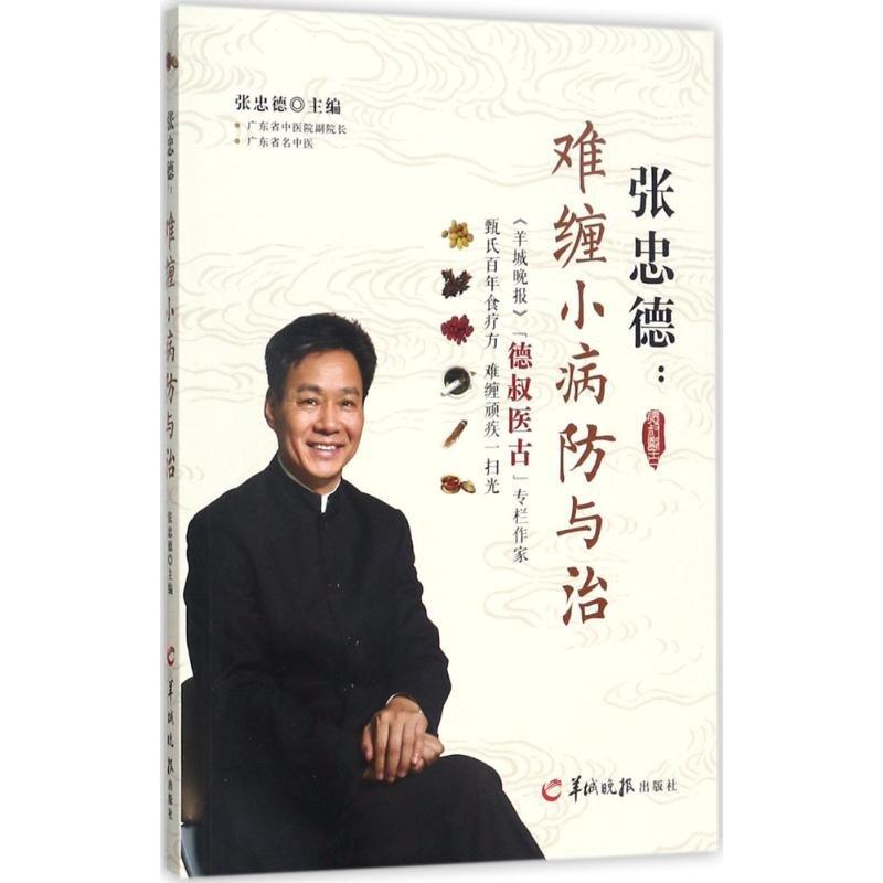 PW2【家庭保健】張忠德:難纏小病防與治