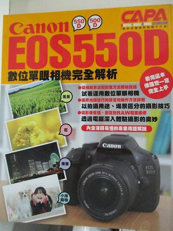 【露天書寶二手書T4/攝影_DX2】Canon EOS550D數位單眼相機完全解析_CAPA特別編