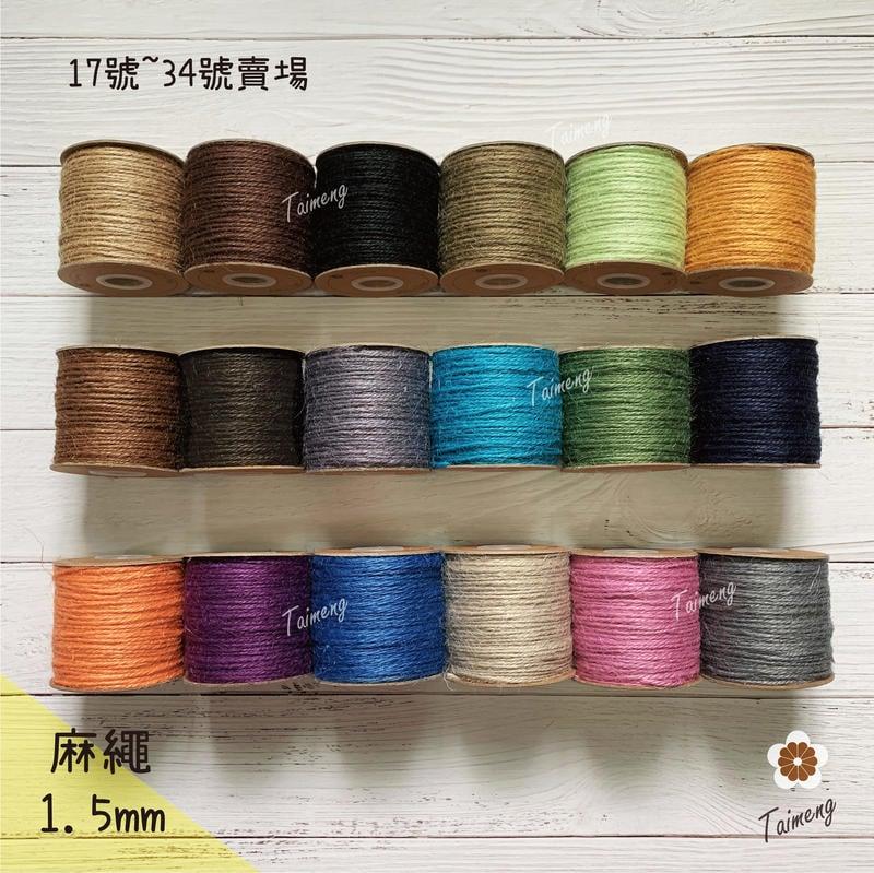 台孟牌 染色 麻繩 17號~34號 1.5mm 34色 65碼 (彩色麻線、黃麻、麻紗、編織、園藝材料、天然植物、包裝)