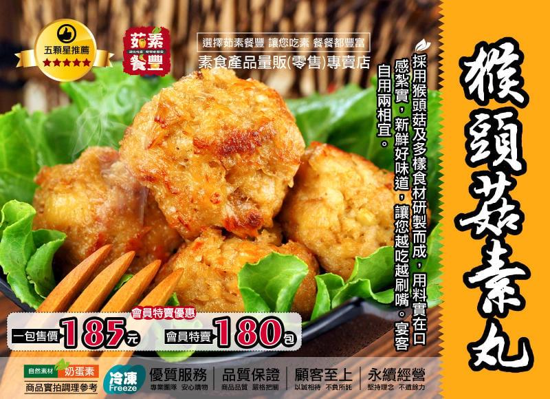 【茹素餐豐】展興 猴頭菇素丸(奶蛋素)600g 採用猴頭菇及多項食材研製而成,用料實在口感札實,新鮮好味道,越吃越涮嘴!