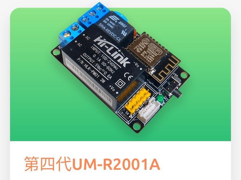 第四代 UM-R2001A 全電壓 20A 乾接點 WiFi 智能開關 智慧開關 手機無線遙控 繼電器模組 產品詢問處