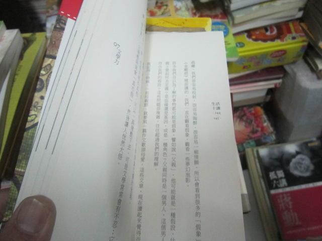 生活十講│蔣勳 八成新、無劃記、無章釘、(D2079)【一品冊】