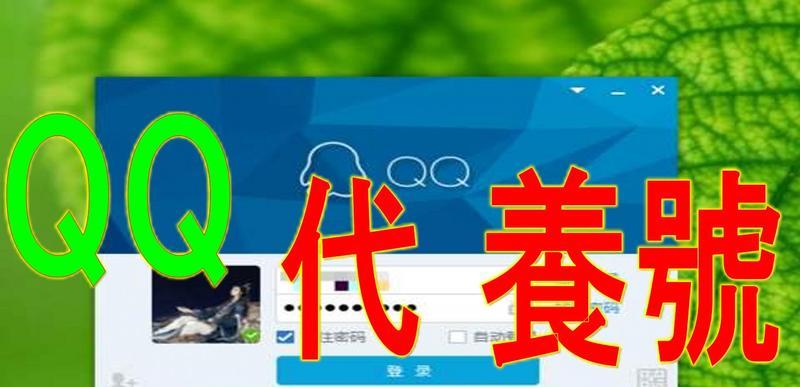 #QQ 全新帳號 #QQ申請帳號高質量 #QQ注冊代申請保登入 免洗 遊戲 QQ號 QQ老號