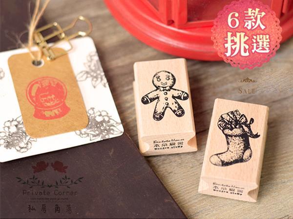 ◎私房角落【BDC0074】古典聖誕木質印章(小)6款/聖誕卡DIY手作耶誕卡製作ZAKKA薑餅人松果聖誕節水晶球襪