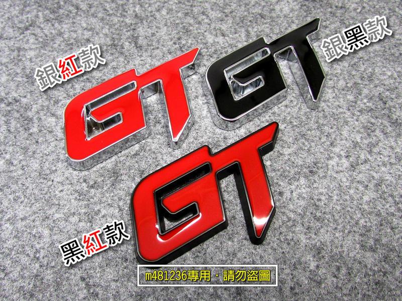 GT 字標 改裝 金屬 車貼 尾門貼 裝飾貼 葉子板 車身貼 立體刻印 烤漆工藝 強力背膠