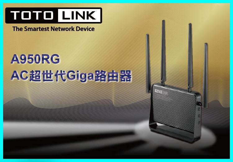 穿牆訊號強 TOTOLINK A950RG AC1200 雙頻Giga超世代 WIFI路由器 寬頻分享器