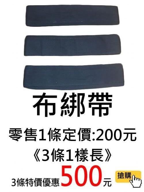 ★綁腳(腿)健康法★布綁帶1組3條,特價500元!