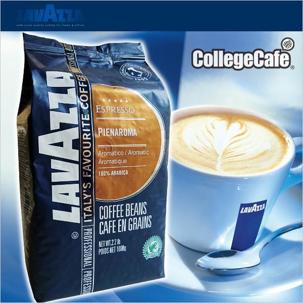 [學院咖啡] 義大利 LAVAZZA 咖啡豆 PIENAROMA (1kg) / 公司貨 *買2包享超取 免運費