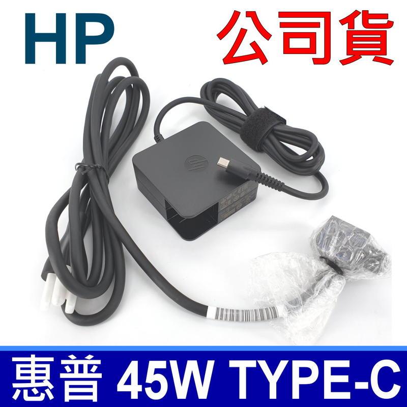 惠普 HP TYPE-C USB-C 45W 原廠 變壓器 Spectre X360 Conve 13-W010TU
