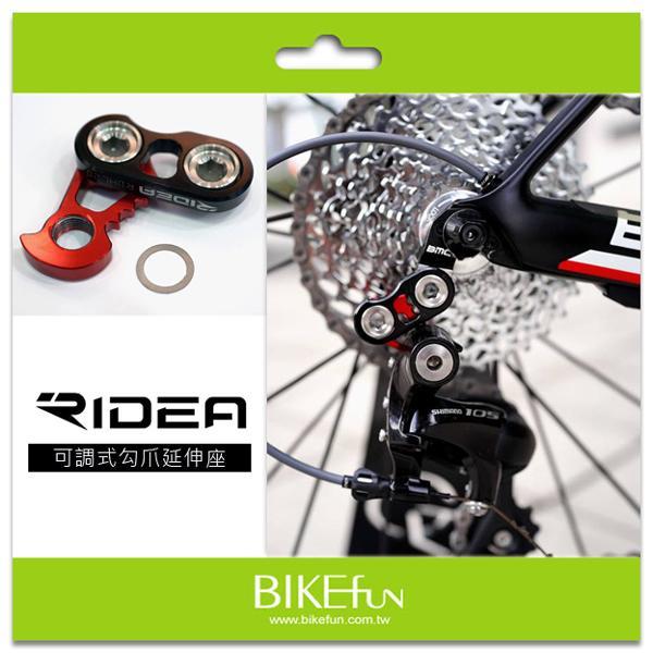 RIDEA可調式勾爪延伸座,改裝大飛輪,拯救你的膝關節!拜訪單車