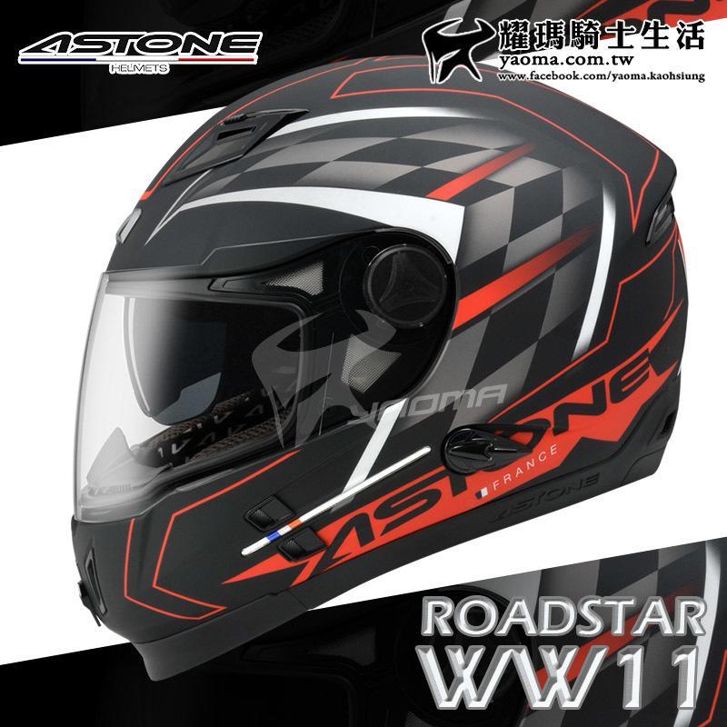 ASTONE安全帽 ROADSTAR WW11 消光黑紅 全罩帽 內鏡 內置墨鏡 雙D扣 808A 耀瑪騎士生活機車部品