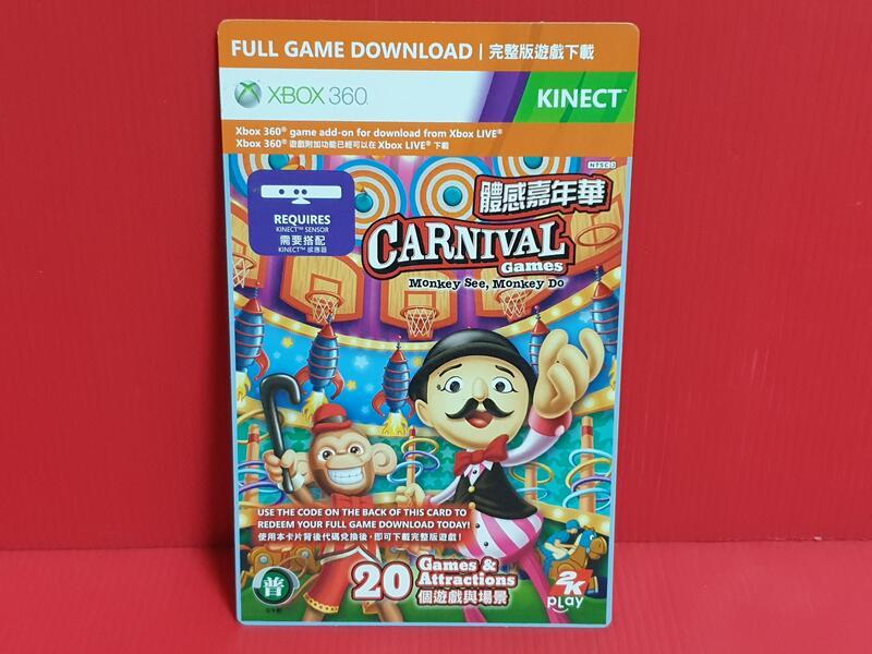 {哈帝太郎}~XBOX360 原版遊戲 體感嘉年華 數位版下載卡 英文亞版~下標就賣!