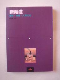 【當代二手書坊】 久大出版~郭力昕~新頻道 電視、傳播、大眾文化~原價180元~二手價68元