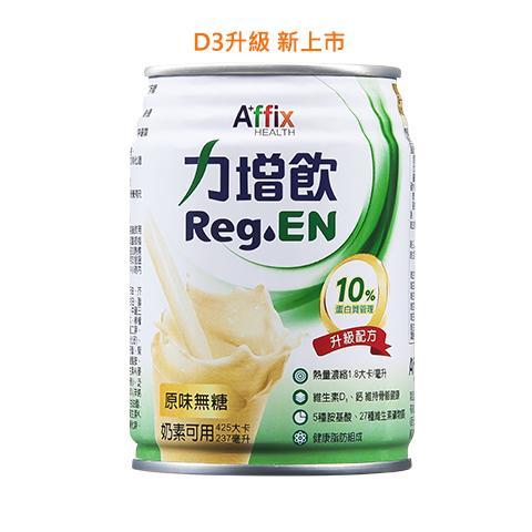 【免運宅配】24+4罐 力增飲10%蛋白質 (未洗腎)(原味/杏仁/焦糖)